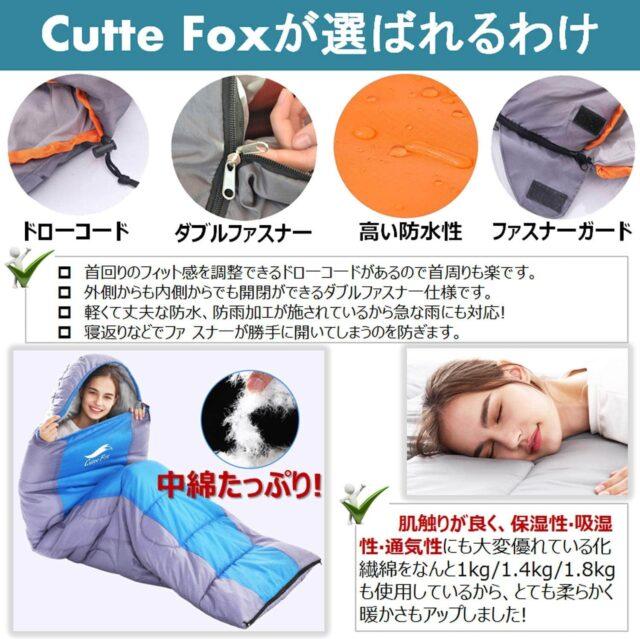 キャンプ初心者用の寝袋