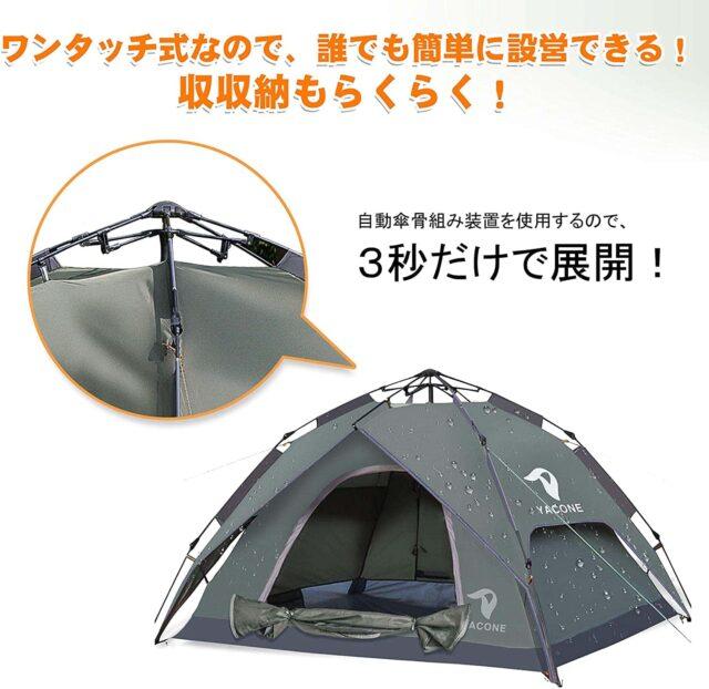キャンプ初心者用ワンタッチテント