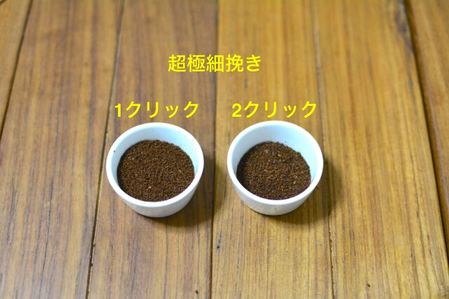 コーヒー豆の粗さの味の違いについて検証してみた