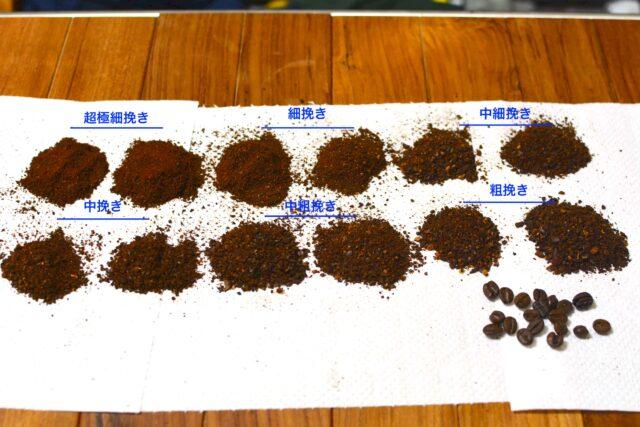コーヒー豆の挽き方の違いによる味の変化