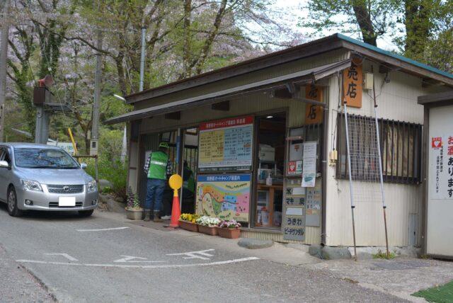 青野原オートキャンプ場受付