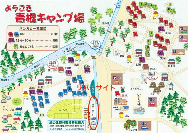 青根キャンプ場のリバーサイトの説明