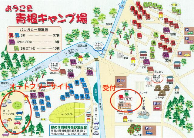 青根キャンプ場の場内マップ
