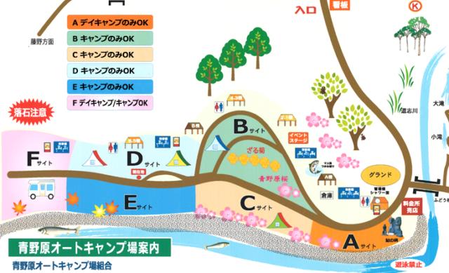 青野原オートキャンプ場マップ