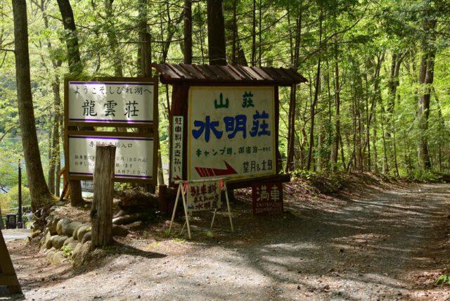 四尾連湖キャンプ場受付