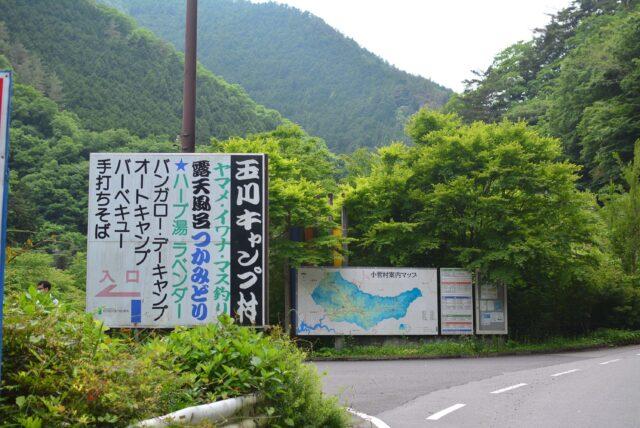 玉川キャンプ村の受付