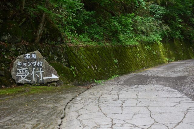 玉川キャンプ村受付