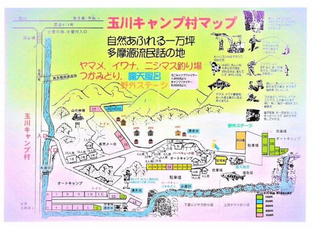 玉川キャンプ村サイトマップ